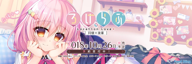 ろけらぶ -Location Love- 同棲×後輩